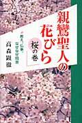 親鸞聖人の花びら 桜の巻の本
