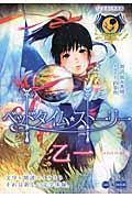 ベッドタイム★ストーリーの本