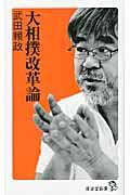 大相撲改革論の本