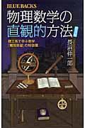 普及版 物理数学の直観的方法の本