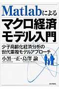 Matlabによるマクロ経済モデル入門の本