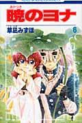 暁のヨナ 6の本