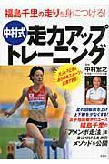 福島千里の走りを身につける!中村式走力アップトレーニングの本