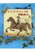 ジンゴ・ジャンゴの冒険旅行の本