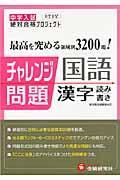 チャレンジ問題国語漢字読み書きの本
