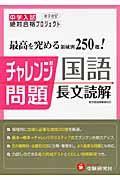 チャレンジ問題国語長文読解の本