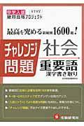 チャレンジ問題社会重要語1600漢字書き取りの本