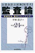 監査論理論科目集中トレーニング 平成24年版の本
