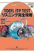 TOEFL ITP TESTリスニング完全攻略の本