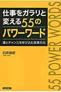 仕事をガラリと変える55のパワーワードの本
