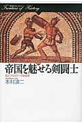帝国を魅せる剣闘士の本