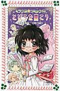 ミラクル☆コミック 5の本