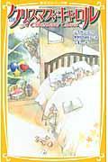 新訳クリスマス・キャロルの本