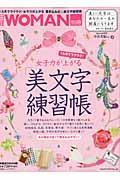 1カ月でラクラク♪女子力が上がる美文字練習帳の本