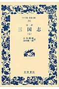 完訳三国志 7の本