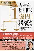 人生を切り開く「1億円」投資思考の本