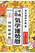 気学運勢暦 平成24年版の本