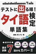 テストに出る順!タイ語検定単語集の本