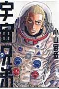 宇宙兄弟 9の本