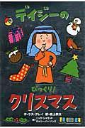 デイジーのびっくり!クリスマスの本