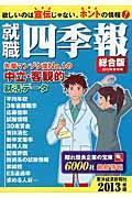 就職四季報 2013年版の本