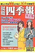 就職四季報 女子版 2013年版の本