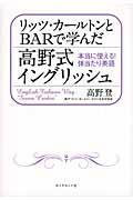リッツ・カールトンとBARで学んだ高野式イングリッシュの本