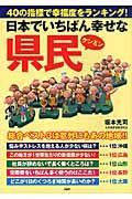 日本でいちばん幸せな県民の本