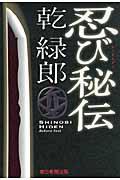 忍び秘伝の本