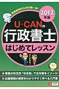 UーCANの行政書士はじめてレッスン 2012年版の本