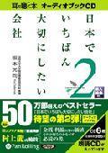 日本でいちばん大切にしたい会社 2の本