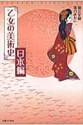 乙女の美術史 日本編の本