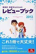 第13版 看護師・看護学生のためのレビューブック 2012の本