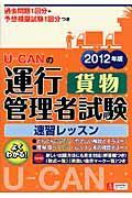 UーCANの運行管理者試験〈貨物〉速習レッスン 2012年版の本