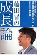 藤田晋の成長論の本