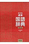 第7版 旺文社標準国語辞典の本