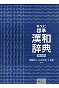 第6版 旺文社標準漢和辞典の本