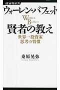 ウォーレン・バフェット賢者の教えの本