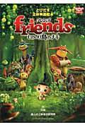 friendsもののけ島のナキの本
