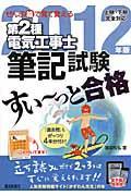 ぜんぶ絵で見て覚える第2種電気工事士筆記試験すい~っと合格 2012年版の本