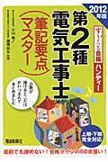 第2種電気工事士(筆記要点マスター) 2012年版の本