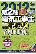 一発合格第2種電気工事士筆記試験予想問題集 2012年版の本