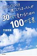 何となく20代を過ごしてしまった人が30代で変わるための100の言葉の本