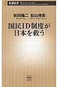 国民ID制度が日本を救うの本