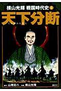 横山光輝戦国時代史 第4巻の本