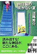 向日葵の咲かない夏の本