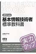 基本情報技術者標準教科書 2012年版の本