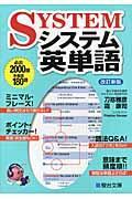 改訂新版 システム英単語の本