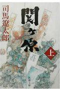 改版 関ヶ原 上巻の本