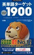 5訂版 英単語ターゲット1900の本